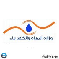 وزراة المياه و الكهرباء