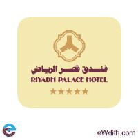 فندق قصر الرياض