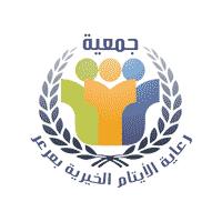الجمعية الخيرية لرعاية الأيتام بعرعر