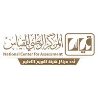 المركز الوطني للقياس