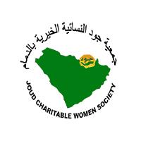 جمعية جود النسائية الخيرية بالدمام