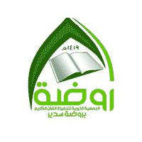 جمعية روضة لتحفيظ القرآن الكريم