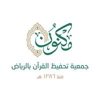 جمعية مكنون لتحفيظ القرآن بالرياض
