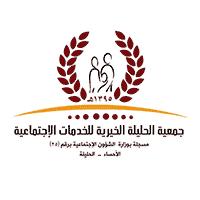 جمعية الحليلة الخيرية