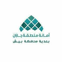 بلدية محافظة بيش