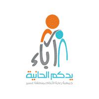 جمعية رعاية الأيتام بمنطقة عسير