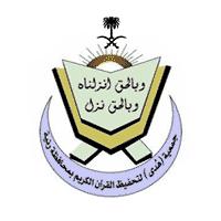 جمعية تحفيظ القرآن الكريم بمحافظة رنية