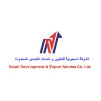 الشركة السعودية للتطوير وخدمات التصدير