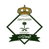 المديرية العامة للجوازات