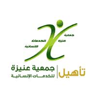 جمعية عنيزة للخدمات الإنسانية