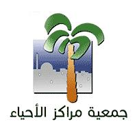 جمعية مراكز الأحياء بمحافظة جدة