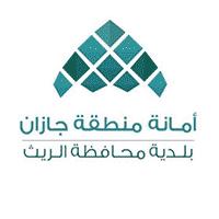 بلدية محافظة الريث