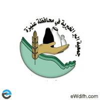 جمعية البر في محافظة عنيزة