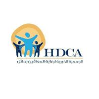 الجمعية الخيرية لرعاية المعاقين بحائل