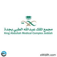 مجمع الملك عبدالله الطبي بجدة وظائف طبية و إدارية و فنية للرجال و للنساء أي وظيفة