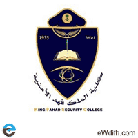 كلية الملك فهد الأمنية