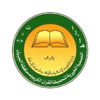 جمعية تحفيظ القرآن بمحافظة الجبيل