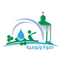 جمعية الدعوة بالشرائع بمكة المكرمة