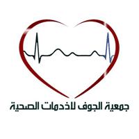 جمعية الجوف للخدمات الصحية