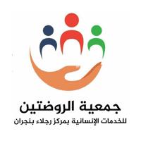 جمعية الروضتين للخدمات الإنسانية