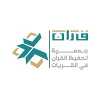 جمعية تحفيظ القرآن بالقريات