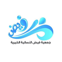 جمعية فيض النسائية الخيرية