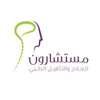مركز مستشارون للعلاج والتأهيل الطبي