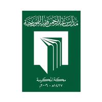 60a7927d9b74d - ملخص شامل لأخبار الوظائف التعليمية في المدارس الأهلية والعالمية بالمملكة