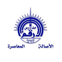 مدارس الأرقم الأهلية بمدينة الرياض