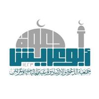 جمعية دعوة أبوعريش