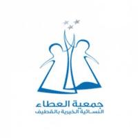 جمعية العطاء النسائية الخيرية