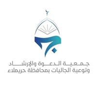 جمعية الدعوة بحريملاء