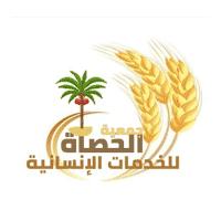 جمعية الحصاة للخدمات الإنسانية