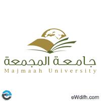 جامعة المجمعة وظائف معيدين معيدات