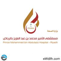 مستشفى الأمير محمد عبدالعزيز بالرياض