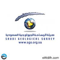 هيئة المساحة الجيولوجية السعودية وظيفة
